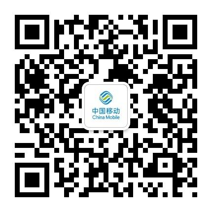 中国移动小程序