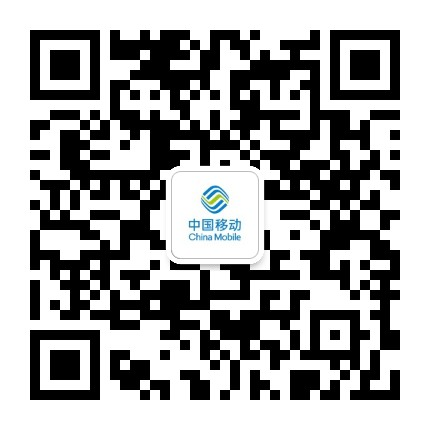 中国移动10086