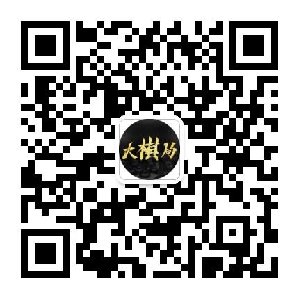 大国棋局-微信二维码