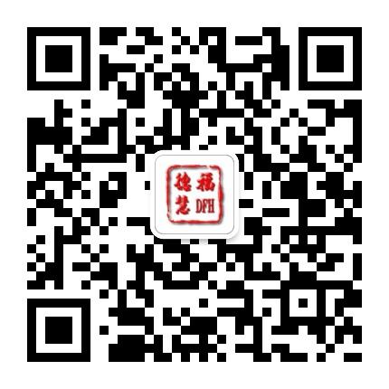 微信公众号 德福慧 dfh_2021