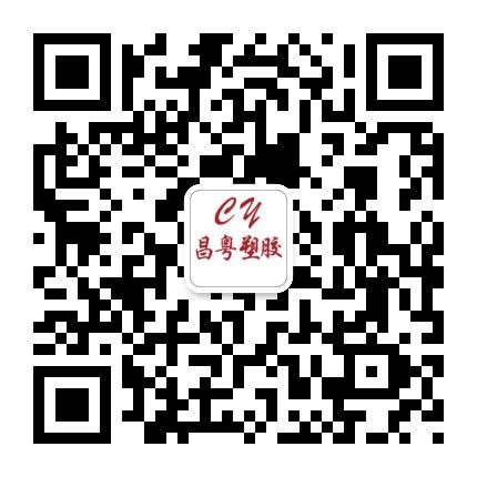 东莞市昌粤塑胶电子有限公司二维码