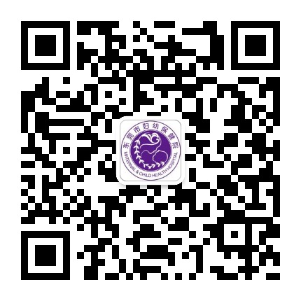 东莞市妇幼保健院小程序