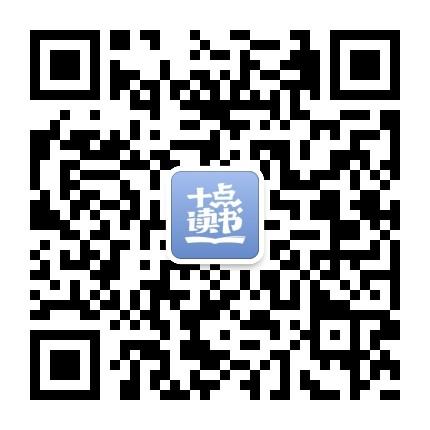 十点读书的yabo 官方app公众号二维码