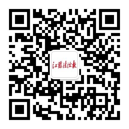 江苏法制报
