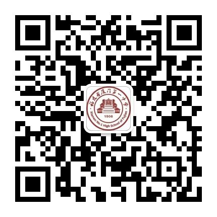 福建省厦门第一中学