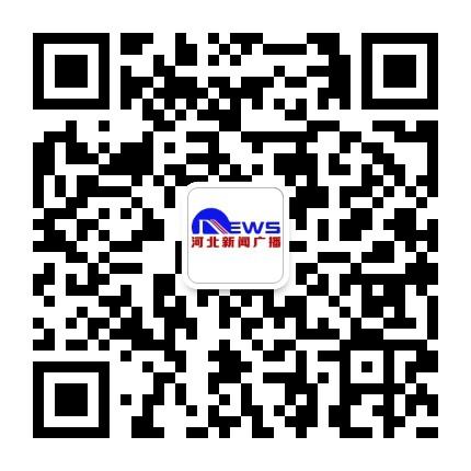 河北新闻广播