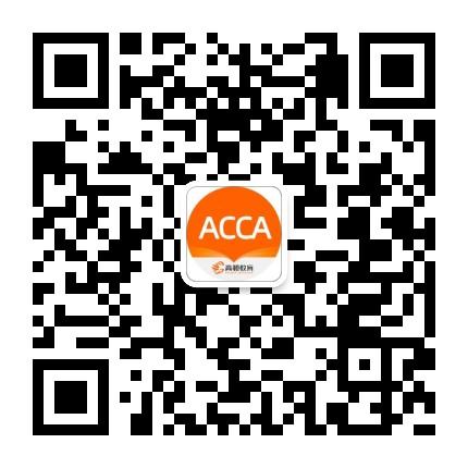 高顿ACCA微信公众号二维码