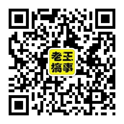 老王搞事微信二维码