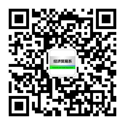 微信公众号 纺院经贸系 gdfyjmx