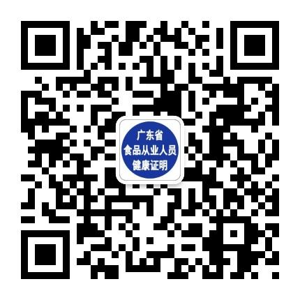 广东省食品从业人员健康证明