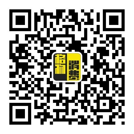 格物消费-微信二维码