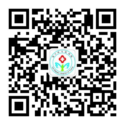 秦皇岛市抚宁区人民医院