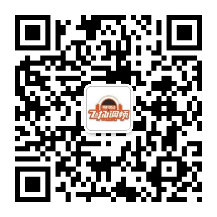 FM1058保定飞扬调频汽车音乐广播