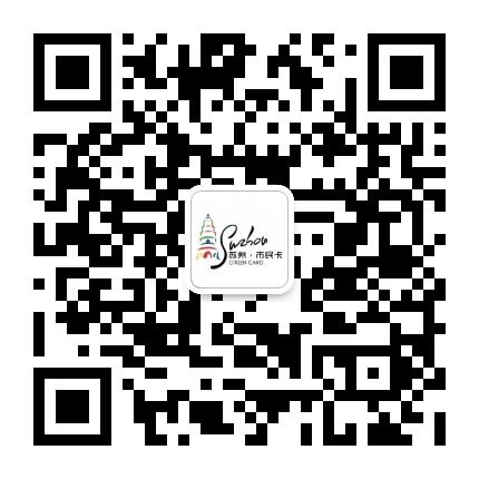 苏州市民卡服务