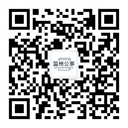 温州公务员事业单位考试资讯
