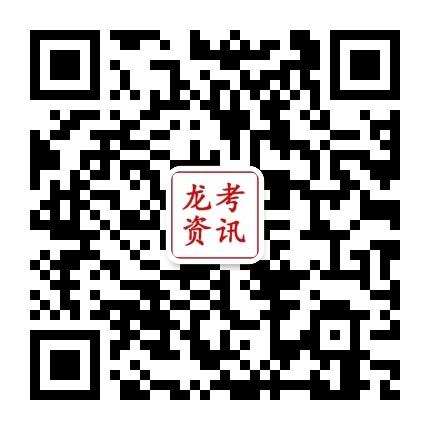 黑龙江考试资讯