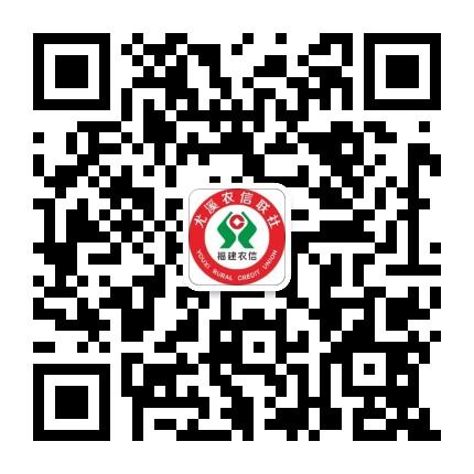 尤溪县农村信用社