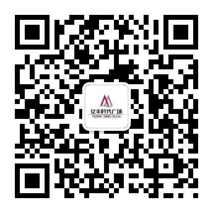 亿丰时代广场 微信