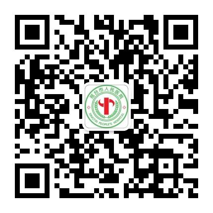 邢台市人民医院资讯号
