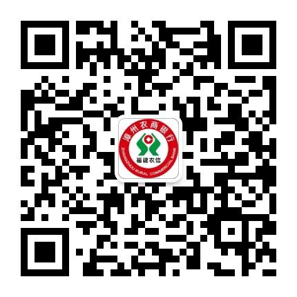 漳州农商银行