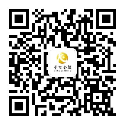 星际金服-微信二维码
