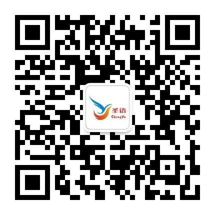 圣语公司-微信二维码