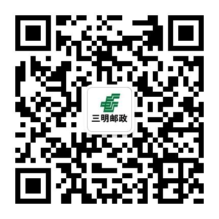 三明邮政集邮