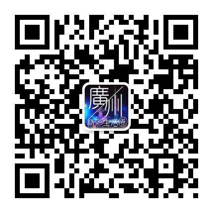 广州精彩生活圈