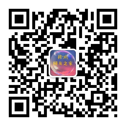 徐州网友之家