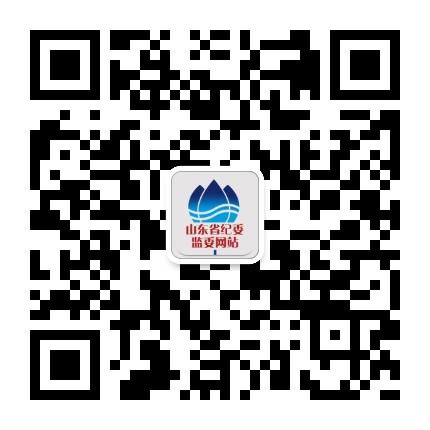 山东省纪委监察厅网站