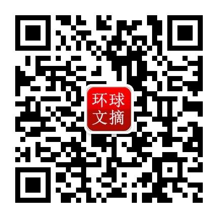 环球文摘精选