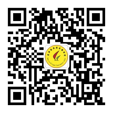 孟津双语实验学校