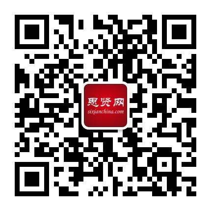 中国思贤网