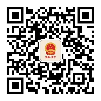 怀宁县人民政府