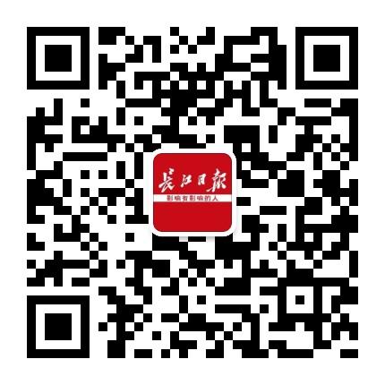 长江日报微信公众号二维码