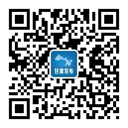 甘肃发布微信公众号二维码