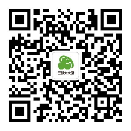 三明大大讯息平台