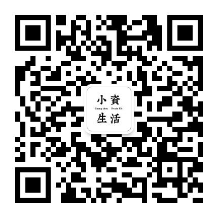 广州小资生活