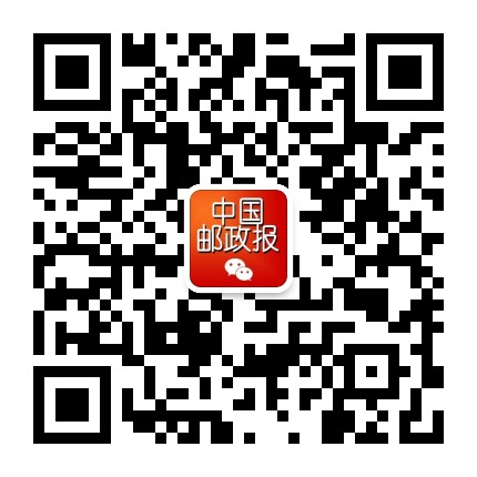 中国邮政报