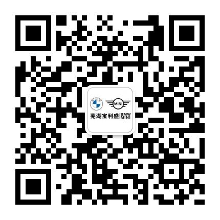 芜湖宝利盛宝马4S店