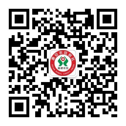 惠安农村信用社