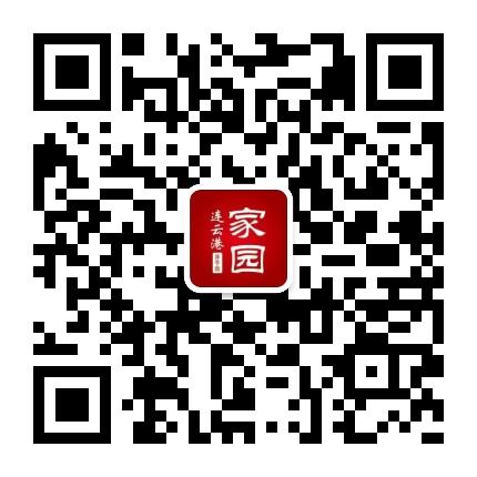 连云港家园