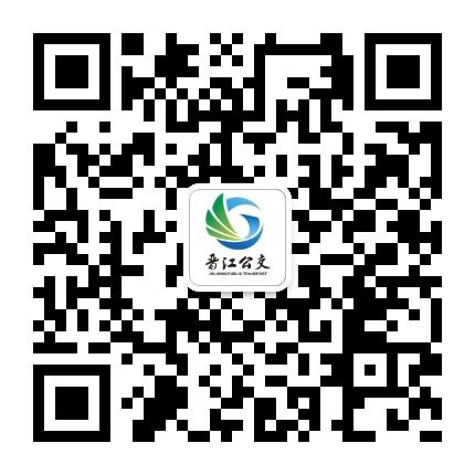 晋江市公共交通有限公司