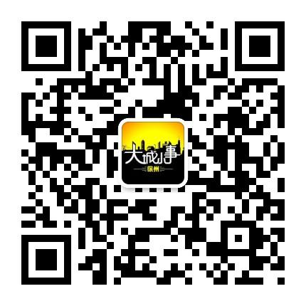 徐州的小城故事