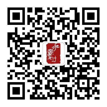 广州水墨村美术馆