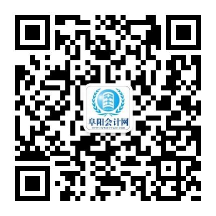 阜阳会计网