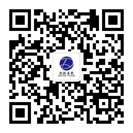 医医未来学术交流频道