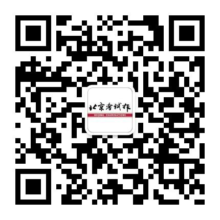 北京考试报