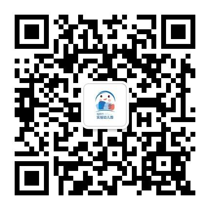 福鼎市实验幼儿园