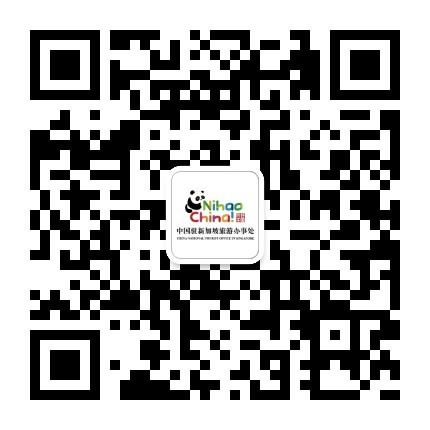 中国驻新加坡旅游办事处